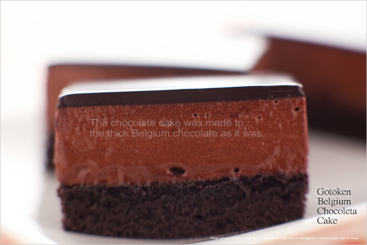 ベルギーチョコレートケーキ