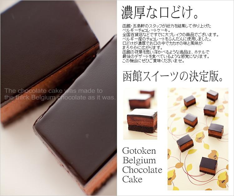 ベルギーチョコレートケーキ!!