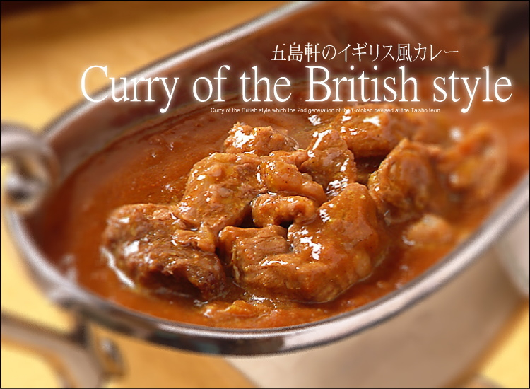 五島軒イギリス風カレー