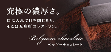 五島軒ベルギーチョコレート