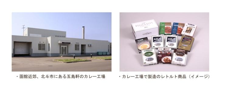五島軒カレー工場のご紹介