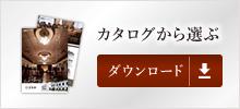 五島軒カタログから選ぶ